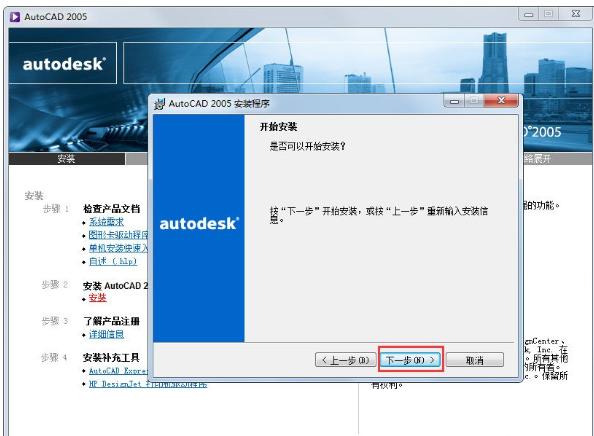 AutoCAD 2005怎么安裝?AutoCAD2005安裝教程分享