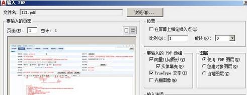 AutoCAD导入PDF步骤一览