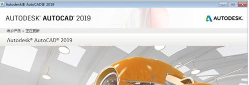 AutoCAD许可管理器不起作用或未正确安装解决方案