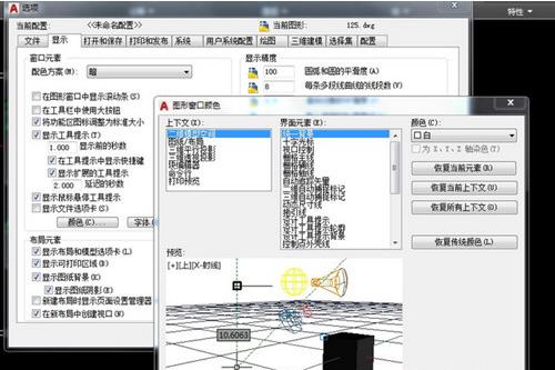 AutoCAD更换背景色方法一览