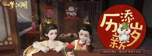 一夢江湖賀新春活動什么時候開啟