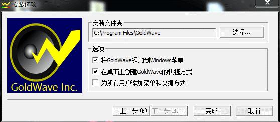 GoldWave正确安装方法步骤一览