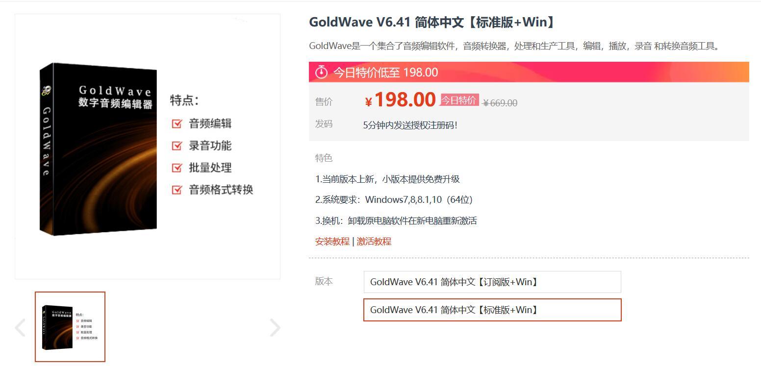 GoldWave正版激活方法步骤一览
