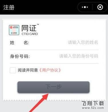 微信申请电子身份证教程一览