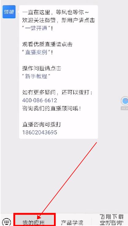 微信开通直播间方法步骤一览