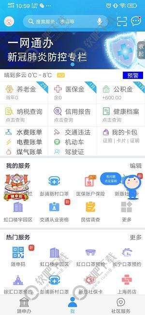 上海市市民云扫描照片方法详解