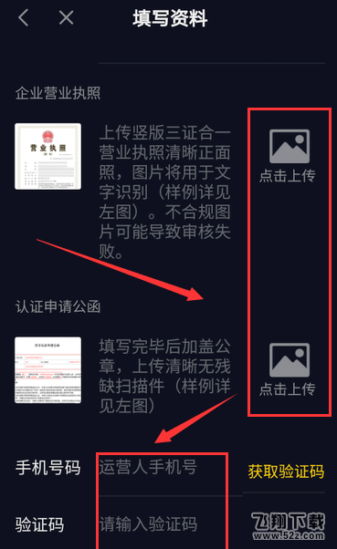 抖音设置免费企业认证教程一览