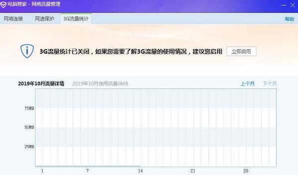 騰訊電腦管家3G流量統計功能使用教程