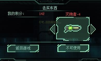 耐力號太空行動漢化版