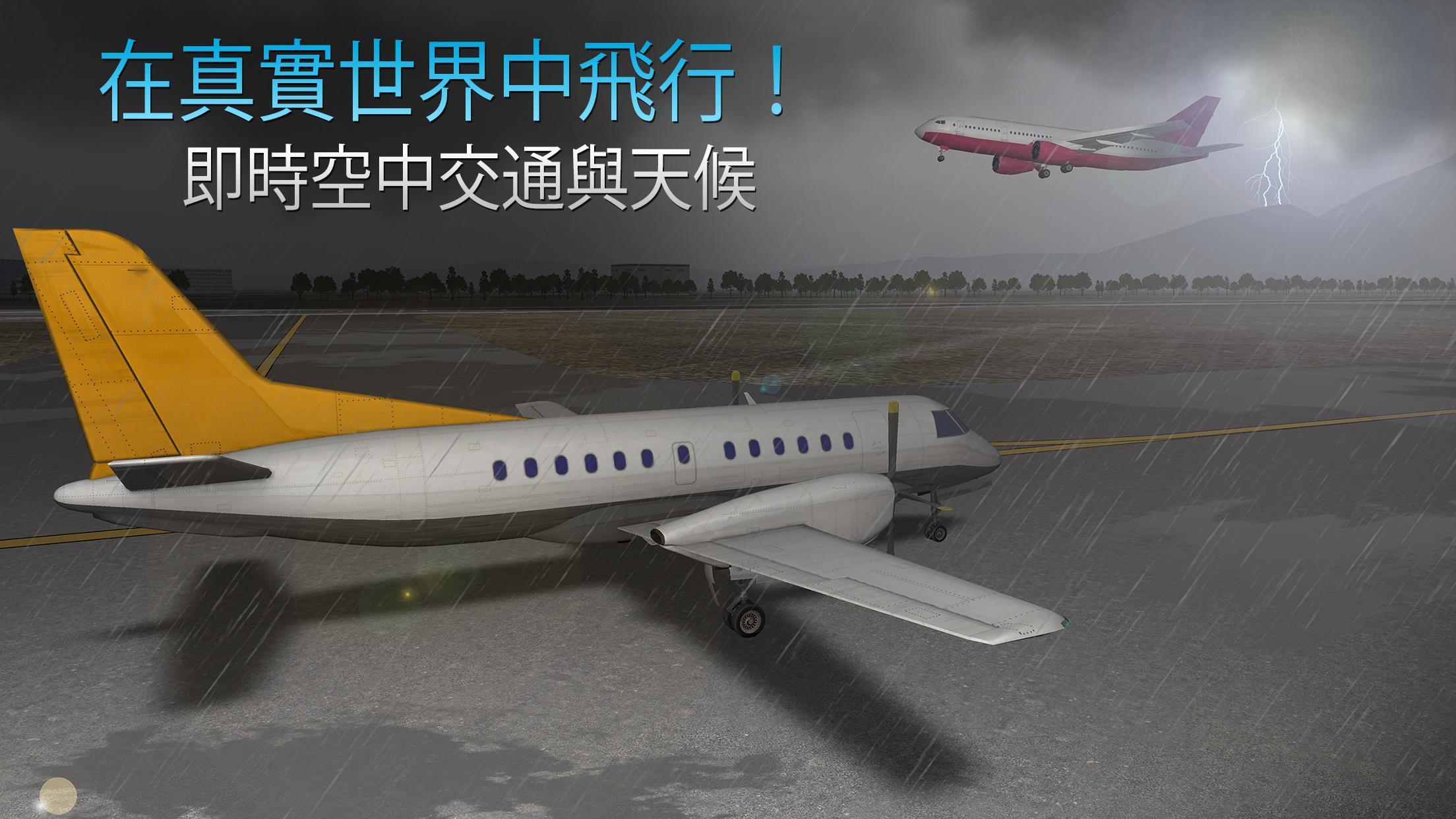 航空模擬飛行2020中文版