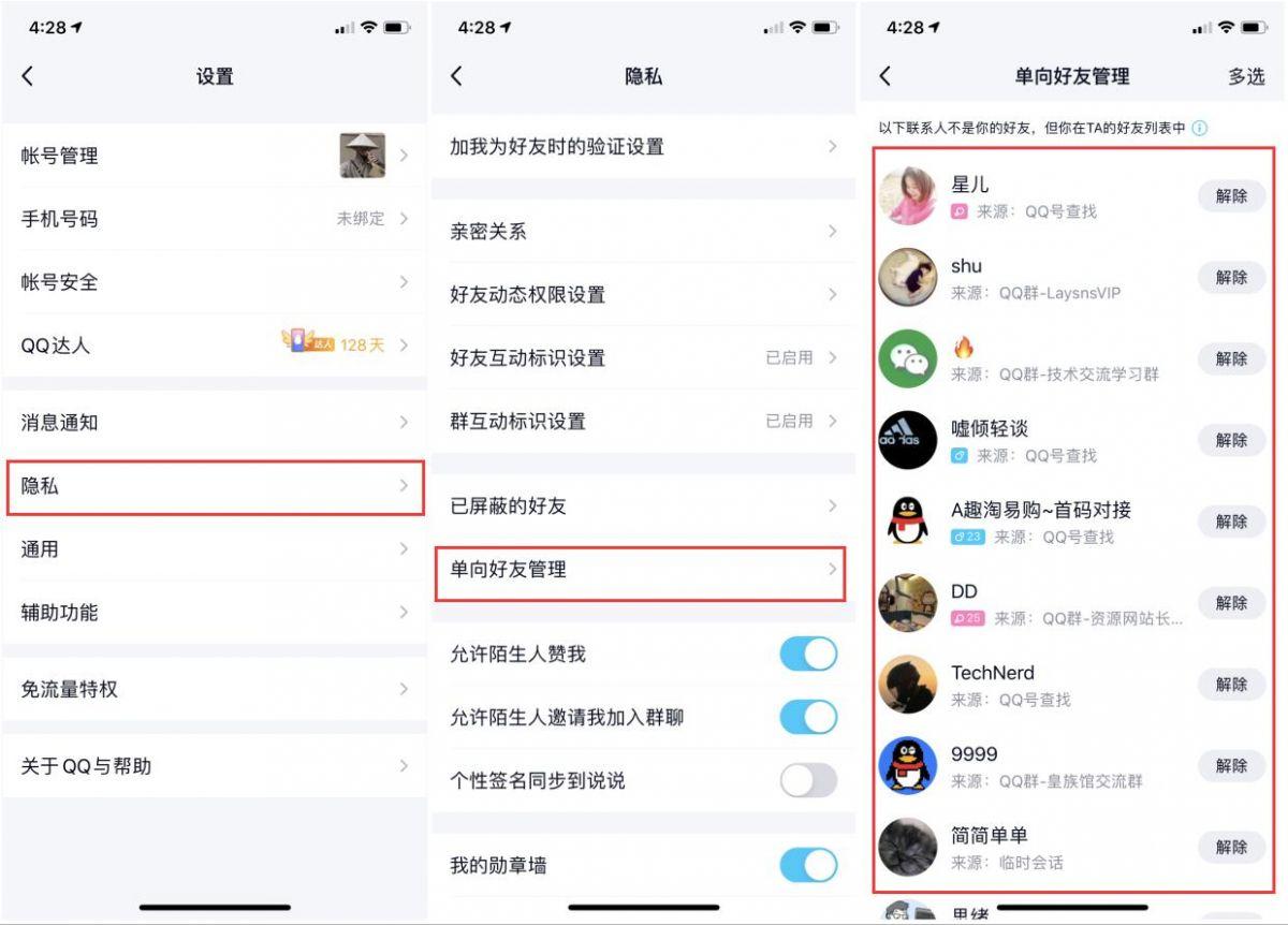 QQ怎么删除单项好友