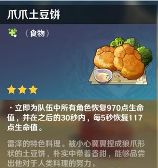 原神爪爪土豆饼料理效果一览