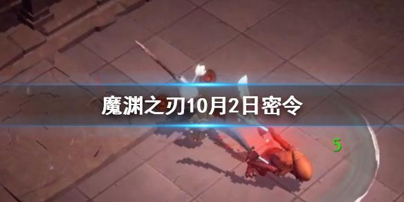 魔渊之刃10月2日密令是什么
