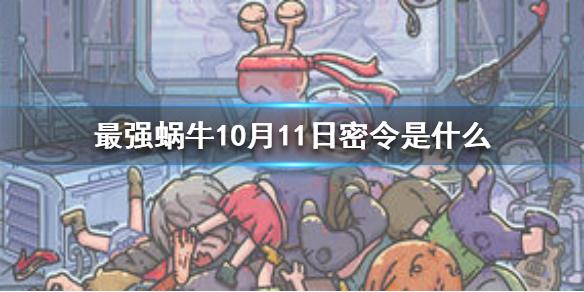 最强蜗牛10月11日密令是什么