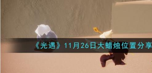 光遇11月26日大蜡烛在哪里