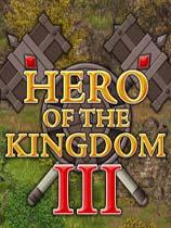 王國英雄3