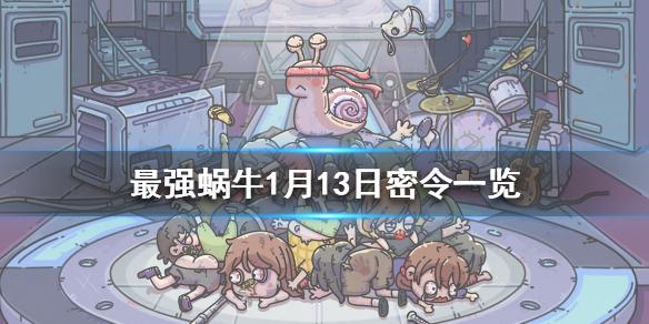 最强蜗牛1月13日密令是什么