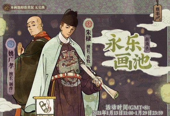 江南百景图怎么获得姚广孝