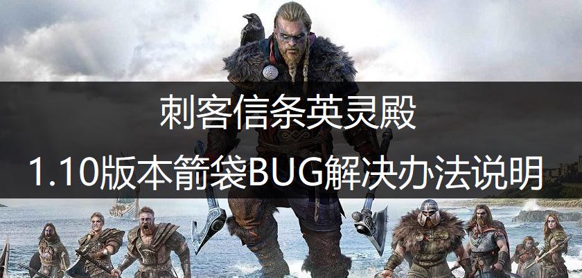 刺客信条英灵殿1.10版本箭袋BUG解决办法说明