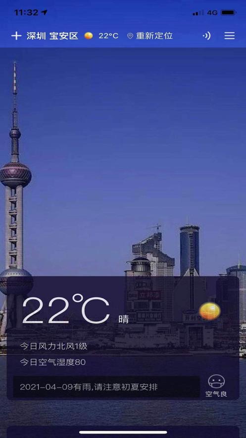 精准天气pro