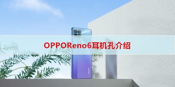 OPPOReno6耳机孔介绍