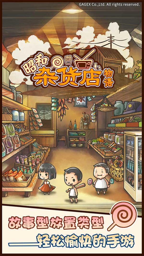 昭和杂货店物语