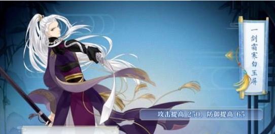 梦间集紫薇软剑判词介绍